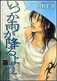 コミックス / 国枝 彩香 のシリーズ情報を見る