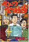 ナニワ金融道 (4) (モーニングKC (292))