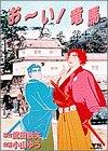 お~い!竜馬 (第10巻) (ヤングサンデーコミックス)