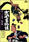 弐十手物語 29 (ビッグコミックス)