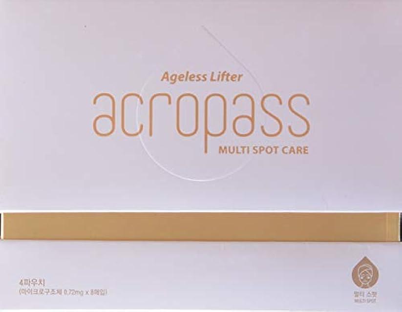 ちなみに誘導めるアクロパス マルチスポットケア 1箱:4パウチ入り(1パウチに2枚入り) 目尻や局所用アクロパス、ヒアルロン酸+EGF配合マイクロニードルパッチ