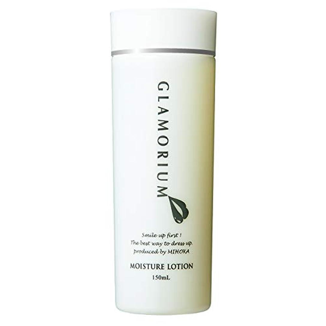 伝染性願う動機イノセンスビューティー GLAMORIUM グラマリウム モイスチャー ローション 化粧水 150ml