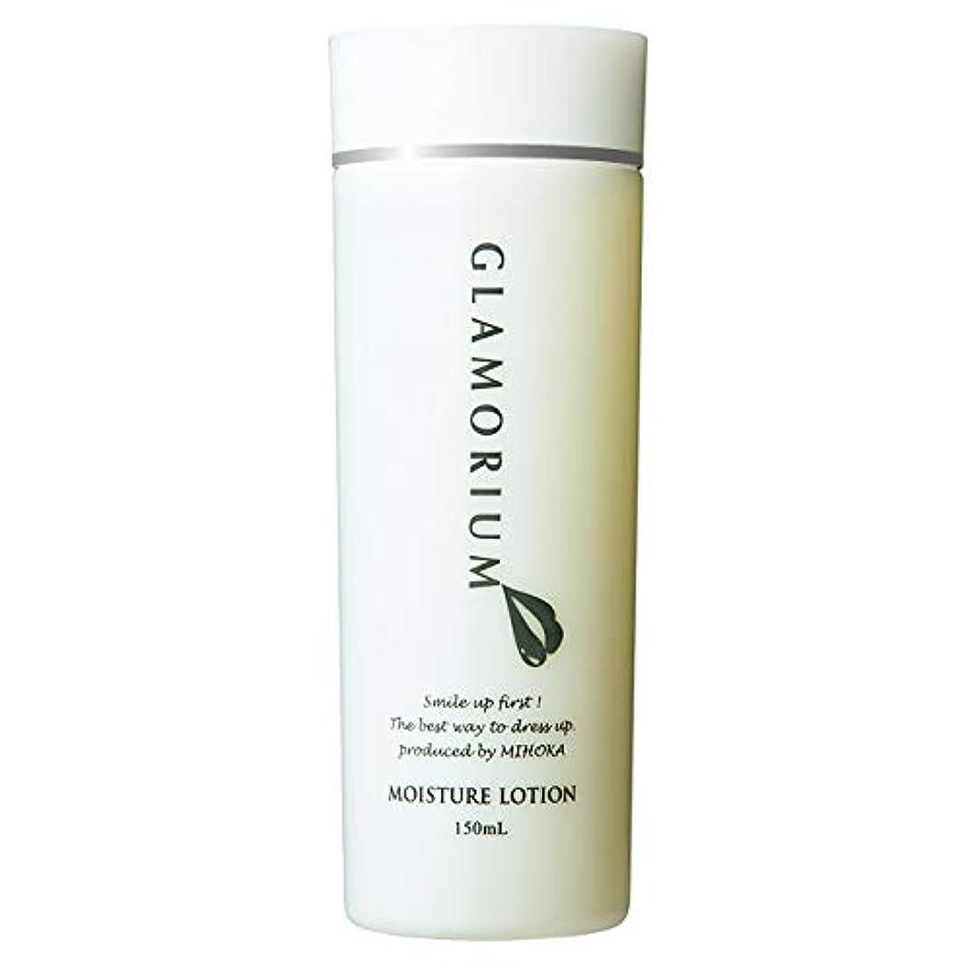 後退する順番前売イノセンスビューティー GLAMORIUM グラマリウム モイスチャー ローション 化粧水 150ml