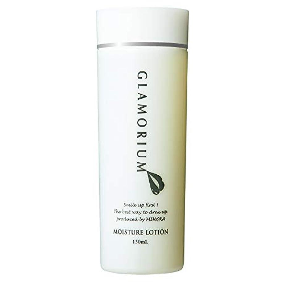 イノセンスビューティー GLAMORIUM グラマリウム モイスチャー ローション 化粧水 150ml