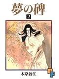夢の碑 (2) (PFビッグコミックス)