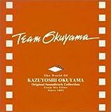 奥山和由プロデュース作品 サウンドトラックコレクション