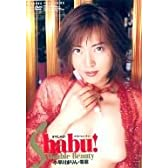 Shabu! Double Beauty 小早川まりん・零忍