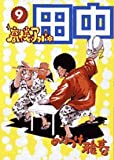 高校アフロ田中 9 (ビッグコミックス)