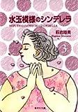 水玉模様のシンデレラ (3) (集英社文庫―コミック版)