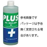 安斉交易 エンジンオイル添加剤 高性能オイルシーリング剤 160ml PLUS91-160