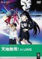 天地無用! in LOVE [DVD]