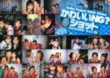 Hello!Project 2006 Winter みんな大好き、チュッ!〈8〉かわいいNG?ショット