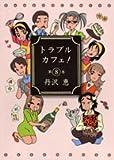 トラブルカフェ! 第8巻 (バンブー・コミックス)
