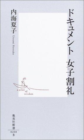 ドキュメント 女子割礼 (集英社新書)