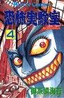恐怖実験室 4 (ホラーコミックス)