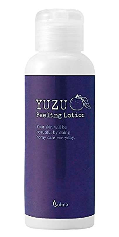 商品毎年収束するビューナ ゆずの角質ケア化粧水