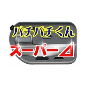 パチンコ・パチスロデータカウンター パチパチくん スーパー⊿(デルタS)