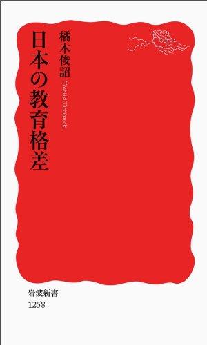 日本の教育格差 (岩波新書)の詳細を見る