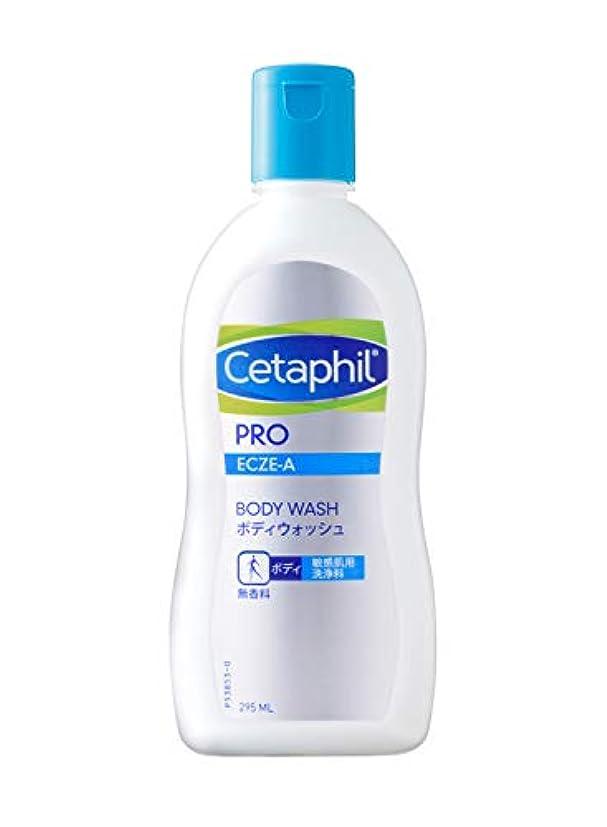 それからビクターバースセタフィル Cetaphil ® PRO ボディウォッシュ 295ml (敏感肌用洗浄料 ボディソープ 乾燥肌 敏感肌 低刺激性 洗浄料)