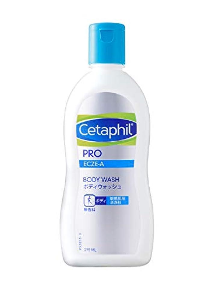 山積みの生じるモックセタフィル Cetaphil ® PRO ボディウォッシュ 295ml (敏感肌用洗浄料 ボディソープ 乾燥肌 敏感肌 低刺激性 洗浄料)