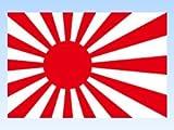 海軍旗 [ 旭日旗 大日本帝国海軍旗 軍艦旗 ]  [ テトロン 90×135cm ]