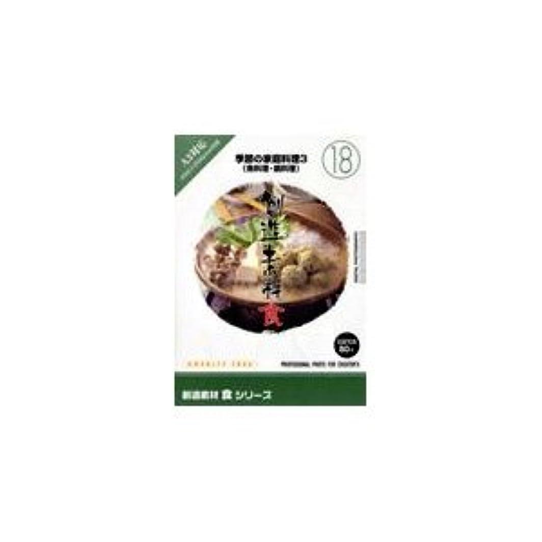 写真素材 創造素材 食シリーズ (18) 季節の家庭料理3(魚料理?鍋料理)