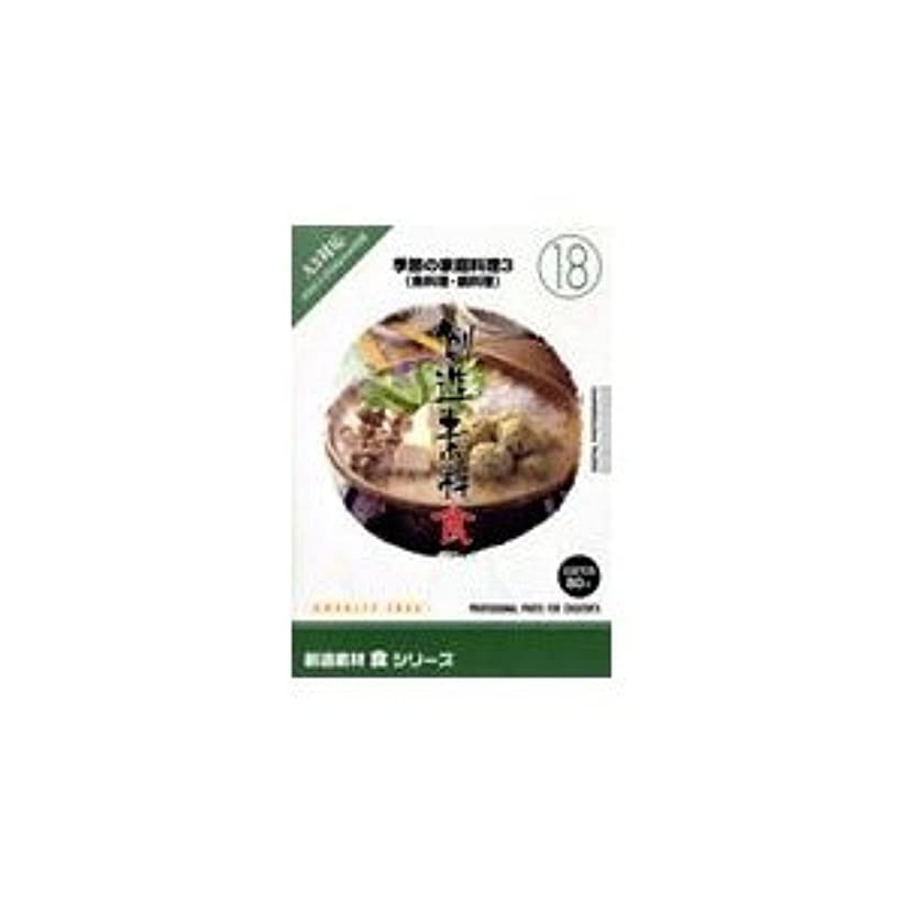 つぶやき統計的男らしさ写真素材 創造素材 食シリーズ (18) 季節の家庭料理3(魚料理?鍋料理) ds-68290