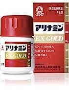 【第3類医薬品】アリナミンEXゴールド 45錠 ×7