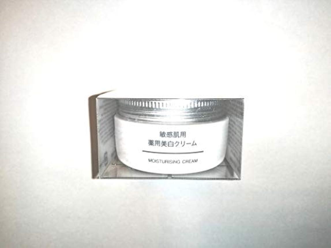 プレゼント配るファイバ無印良品 敏感肌用薬用美白クリーム (新)45g