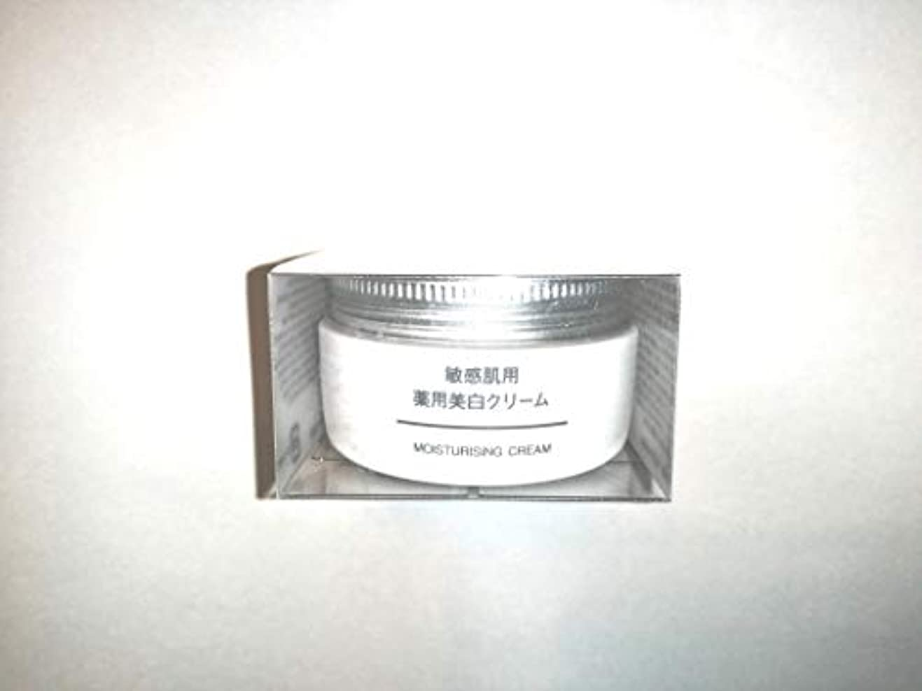 沿って実験腐敗した無印良品 敏感肌用薬用美白クリーム (新)45g