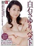 白石さゆりベスト [DVD]