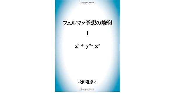 フェルマァ予想の峻嶺 第一巻 | 松田 道彦 |本 | 通販 | Amazon