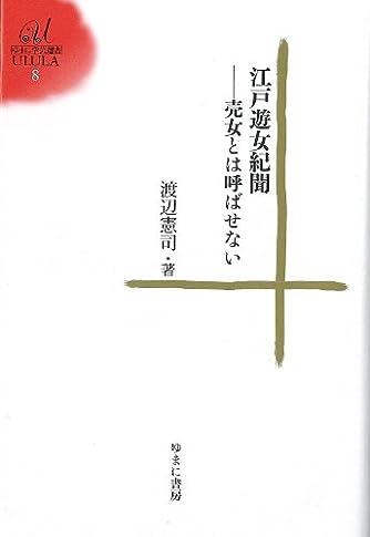 江戸遊女紀聞―売女とは呼ばせない (ゆまに学芸選書)