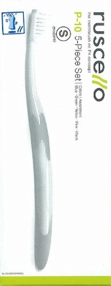 フリンジしないでください先史時代のGC ルシェロ歯ブラシ 5本 P-10S