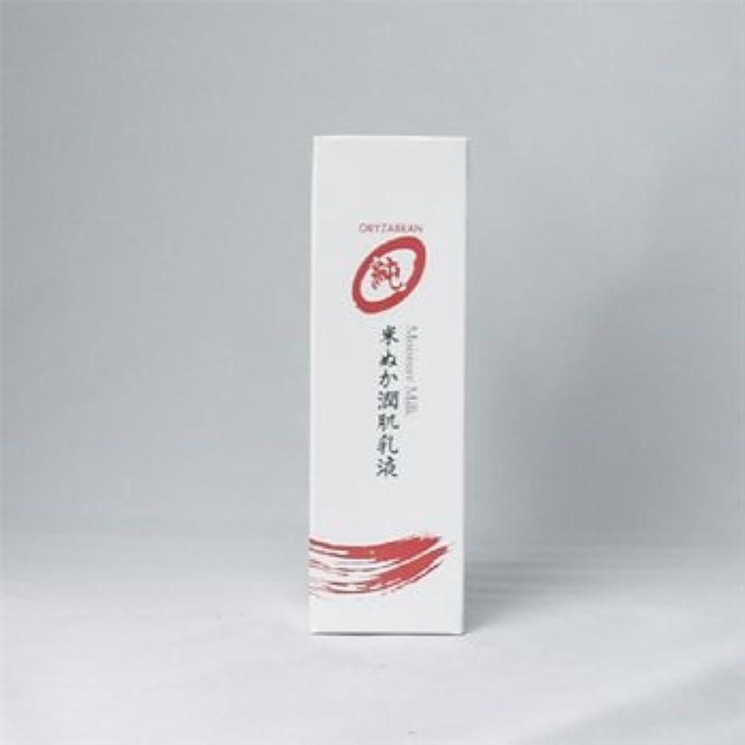 透ける飛行機ガイドラインオリザ ジュン モイスチャーミルク 米ぬか潤肌乳液 115ml