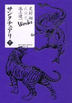 史村翔 武論尊 池上遼一Works サンクチュアリ 7 (ビッグコミックススペシャル)の詳細を見る