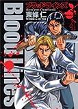 Blood lines 4 (ヤングジャンプコミックス)