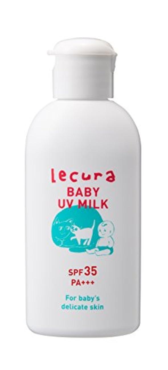 民間バース許可Lecura(ルクラ) ベビーUVミルクSPF+++ (無添加 オーガニックカモミールエキス配合) 敏感肌?乾燥肌?新生児に 石けんで落とせる日焼け止め