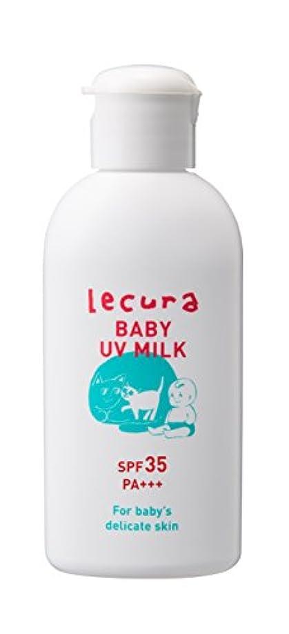 色合いコンパクト筋肉のLecura(ルクラ) ベビーUVミルクSPF+++ (無添加 オーガニックカモミールエキス配合) 敏感肌?乾燥肌?新生児に 石けんで落とせる日焼け止め