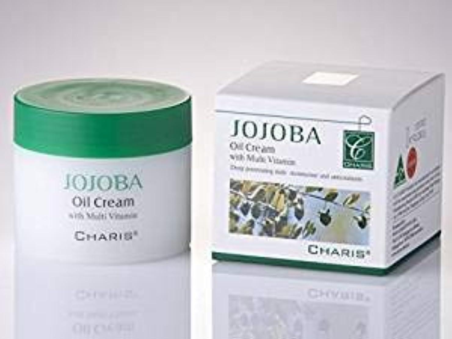 疫病ピボット用量【charis】【ホホバオイル配合保湿クリーム】ホホバオイル&マルチビタミン配合 高機能クリーム
