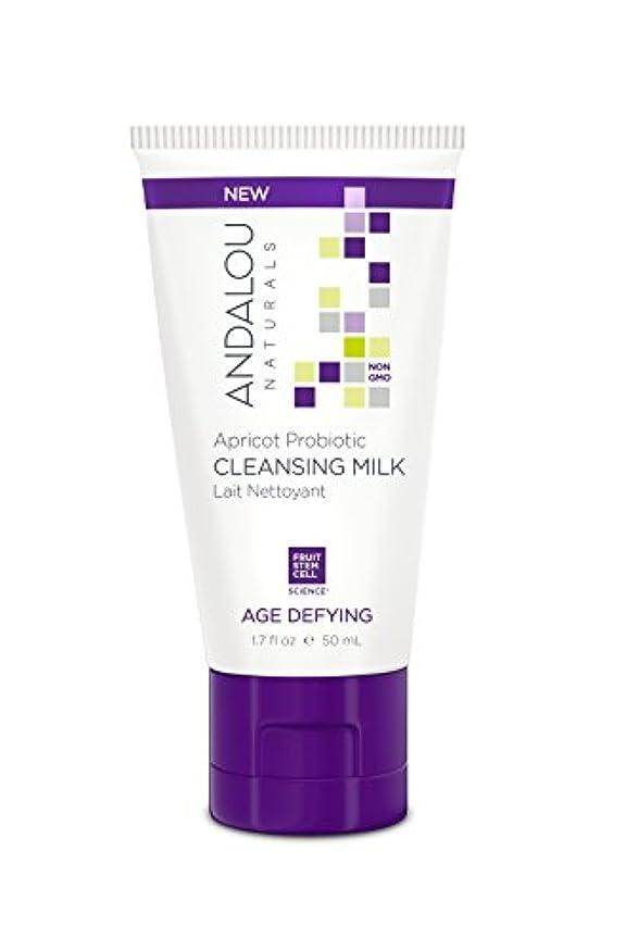 オーガニック ボタニカル 洗顔料 クレンジング ナチュラル フルーツ幹細胞 「 A クレンジングミルク 」 ANDALOU naturals アンダルー ナチュラルズ