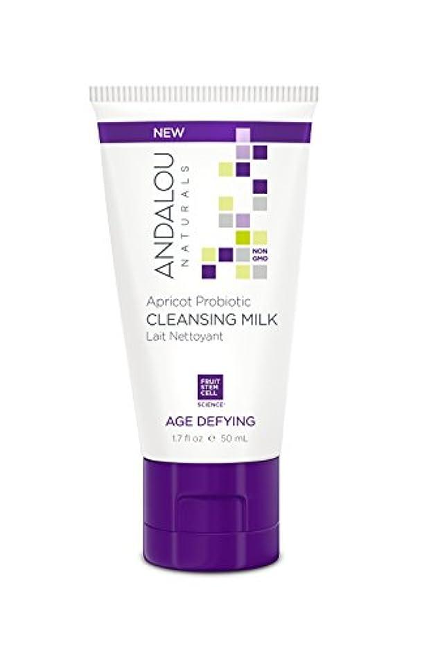 慣らすちらつき私たち自身オーガニック ボタニカル 洗顔料 クレンジング ナチュラル フルーツ幹細胞 「 A クレンジングミルク 」 ANDALOU naturals アンダルー ナチュラルズ