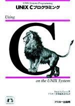 UNIX Cプログラミング (NUTSSHELL HANDBOOKS)の詳細を見る