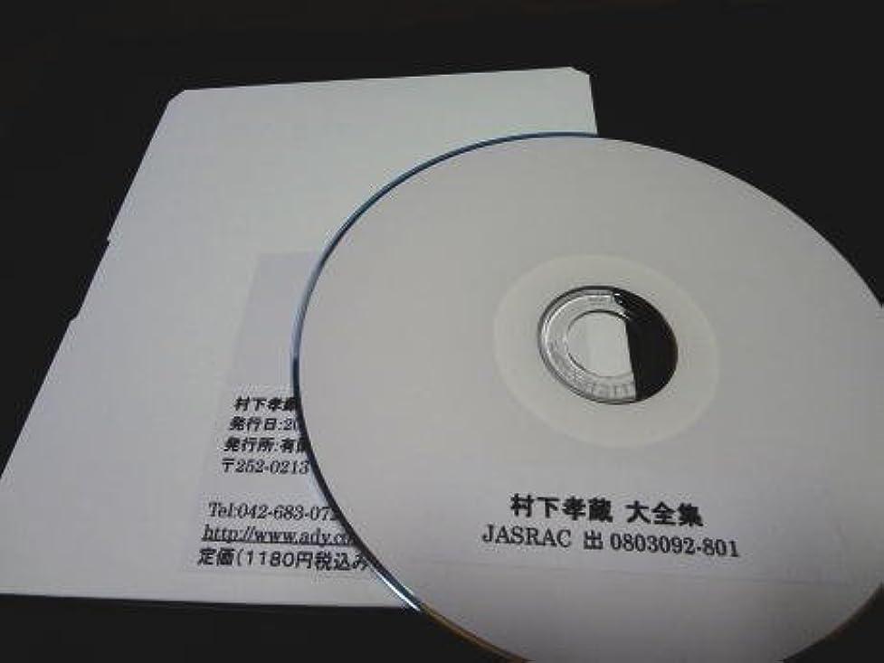 パターンペルセウスドナーギターコード譜シリーズ(CD-R版)/村下孝蔵 大全集 (全140曲)