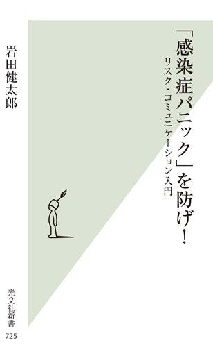 「感染症パニック」を防げ!  リスク・コミュニケーション入門 (光文社新書)