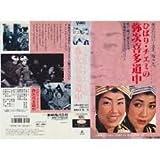 ひばり・チエミの弥次喜多道中 [VHS]