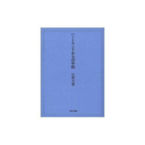 ハートランドからの手紙 (角川文庫)の詳細を見る