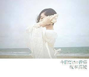 今日だけの音楽(Blu-ray付初回限定盤)