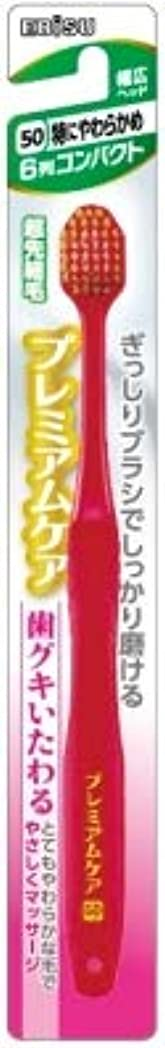 マイクロフォン密輸シェフ【まとめ買い】プレミアムケア歯グキいたわる6列コンパクト ×6個