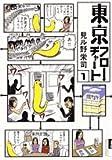 東京フローチャート 1集 (IKKI COMICS)